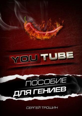 Сергей Трошин, YouTube. Пособие длягениев