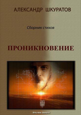 Александр Шкуратов, Проникновение. Сборник стихов