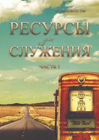 Сергей Сенокосов, Ресурсы для служения. Часть 1