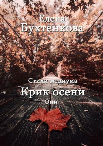 Елена Бухтенкова, Стихи медиума. Крик осени. Они