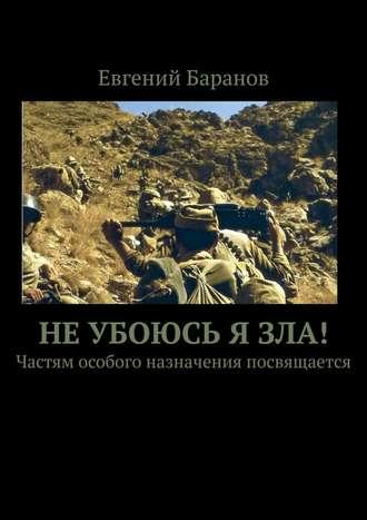 Евгений Баранов, Неубоюсь язла! Частям особого назначения посвящается