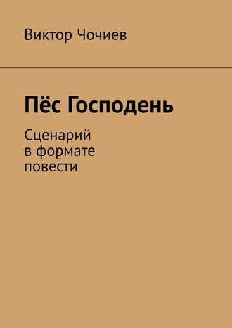 Виктор Чочиев, Пёс Господень. Сценарий вформате повести