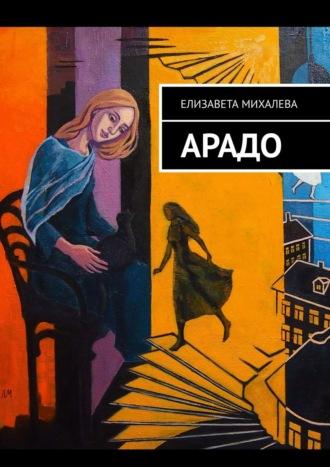 Елизавета Михалева, Арадо. Роман
