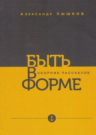 Александр Лышков, Быть в форме