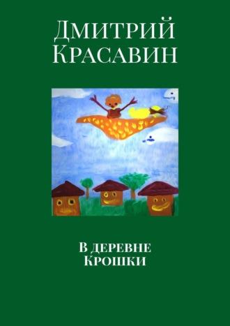 Дмитрий Красавин, Вдеревне Крошки