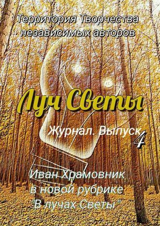 Светлана Королева, Луч Светы. Журнал. Выпуск4