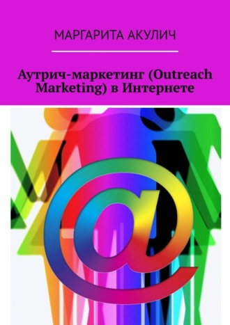 Маргарита Акулич, Аутрич-маркетинг (Outreach Marketing) вИнтернете