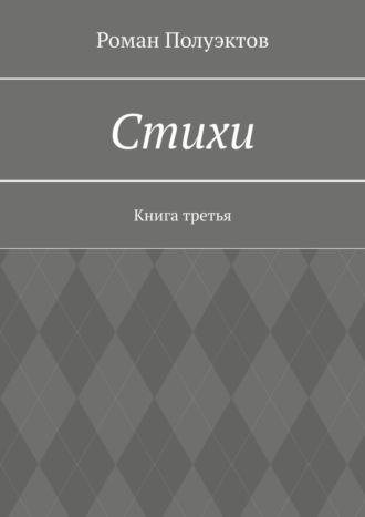 Роман Полуэктов, Стихи. Книга третья