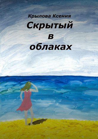 Ксения Крылова, Скрытый в облаках
