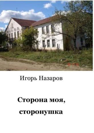 Игорь Назаров, Сторона моя, сторонушка. Рассказы ожизни