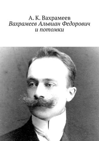 А. К. Вахрамеев, Вахрамеев Альвиан Федорович и потомки