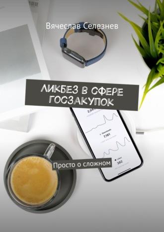 Вячеслав Селезнев, Ликбез в сфере госзакупок. Просто осложном