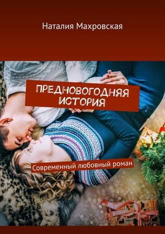 Наталия Махровская, Предновогодняя история. Современный любовный роман