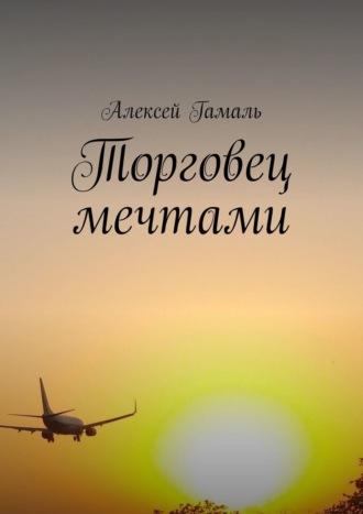 Алексей Гамаль, Торговец мечтами
