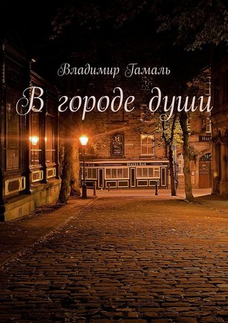 Владимир Гамаль, В городе души