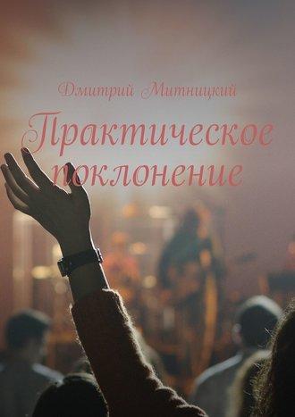 Дмитрий Митницкий, Практическое поклонение