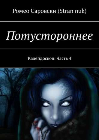 Роман (Strannuk), Потустороннее. Калейдоскоп. Часть 4