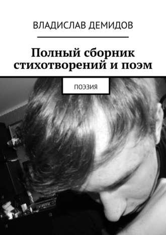 Владислав Демидов, Полный сборник стихотворений и поэм. Поэзия