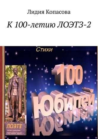 Лидия Копасова, К 100-летию ЛОЭТЗ-2
