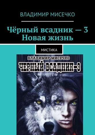 Владимир Мисечко, Чёрный всадник– 3. Новая жизнь. Мистика