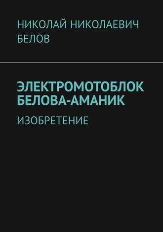 Николай Белов, Электромотоблок Белова-Аманик. Изобретение