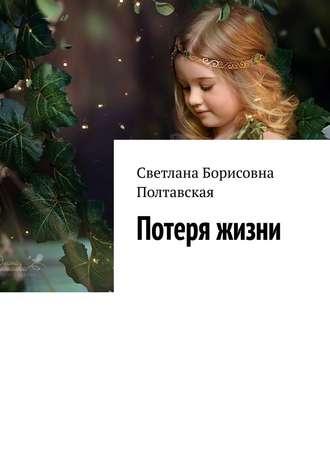 Светлана Полтавская, Потеря жизни