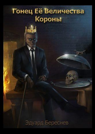 Эдуард Береснев, Гонец Ее Величества Короны