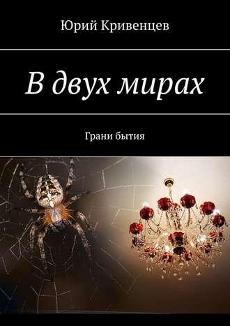 Юрий Кривенцев, В двух мирах. Грани бытия