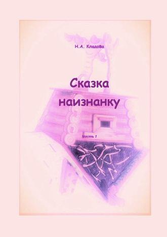 Наталья Кладова, Сказка наизнанку. Часть 1