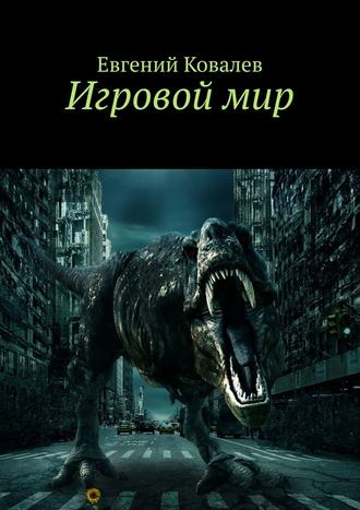 Евгений Ковалев, Игровой мир