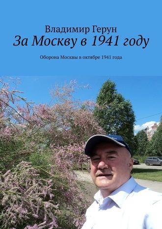 Владимир Герун, За Москву в 1941 году. Оборона Москвы воктябре 1941года