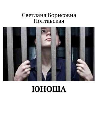 Светлана Полтавская, Юноша