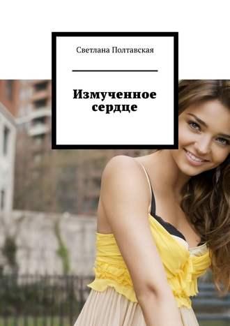Светлана Полтавская, Измученное сердце