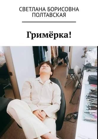 Светлана Полтавская, Гримёрка!