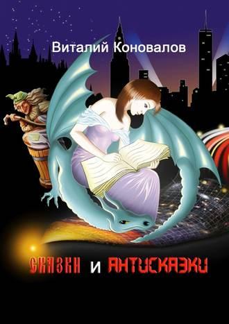 Виталий Коновалов, Сказки и антисказки