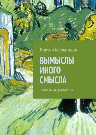 Виктор Мельников, Вымыслы иного смысла. Социальная фантастика