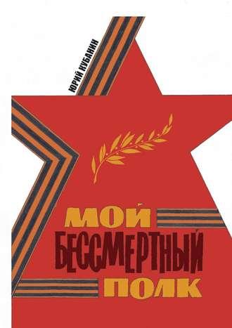 Юрий Кубанин, Мой бессмертный полк