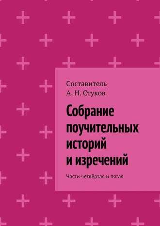 А. Стуков, Собрание поучительных историй иизречений. Части четвёртая ипятая