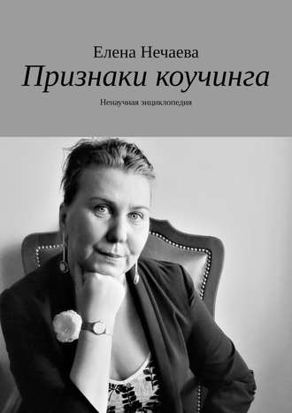 Елена Нечаева, Признаки коучинга. Ненаучная энциклопедия