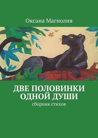 Оксана Магнолия, Две половинки однойДуши. Сборник стихов