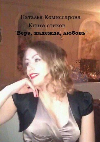 Наталья Комиссарова, Вера, надежда, любовь. Книга стихов