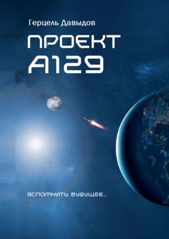 Герц Давыдов, Проект А129