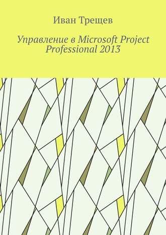 Иван Трещев, Управление вMicrosoft Project Professional 2013