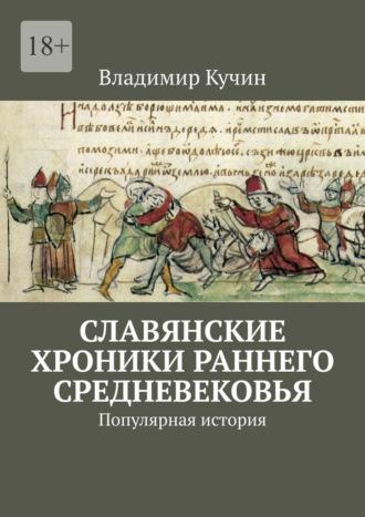 Владимир Кучин, Славянские хроники раннего Средневековья. Популярная история