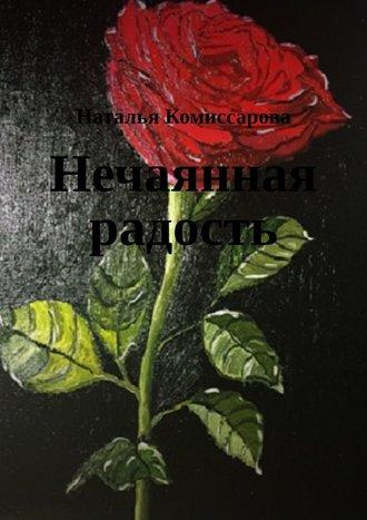 Наталья Комиссарова, Нечаянная радость. Книга стихов