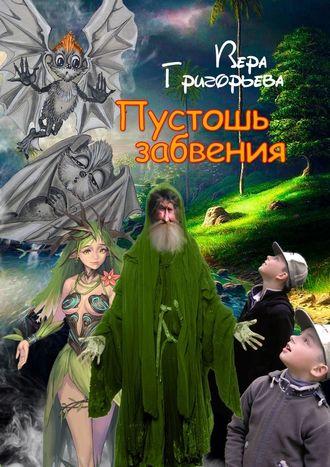 Вера Григорьева, Пустошь забвения