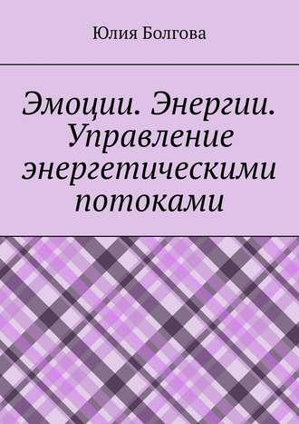 Юлия Болгова, Эмоции. Энергии. Управление энергетическими потоками