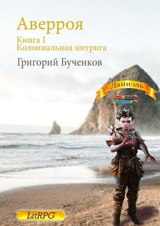 Григорий Бученков, Аверроя. Книга I. Колониальная интрига