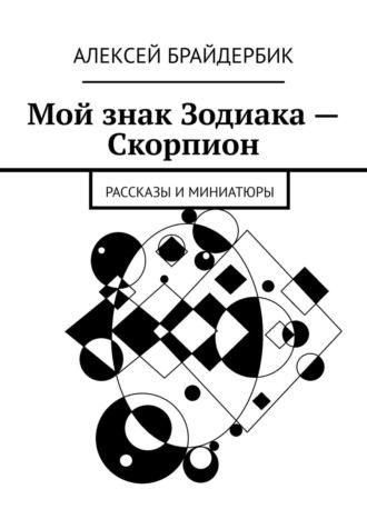 Алексей Брайдербик, Мой знак Зодиака– Скорпион