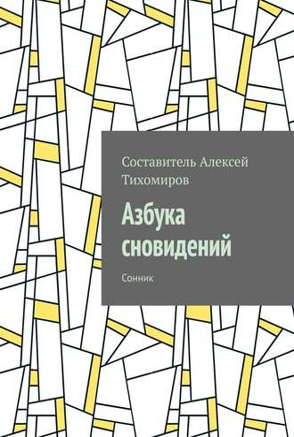 Алексей Тихомиров, Азбука сновидений. Сонник